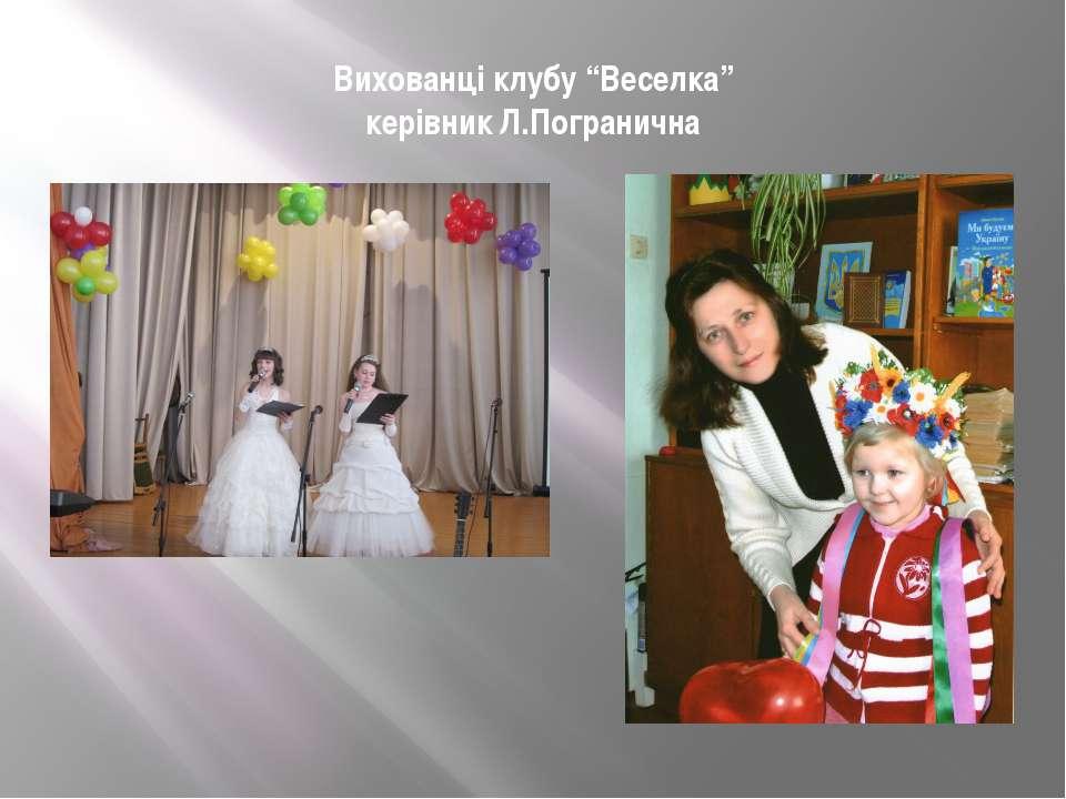 """Вихованці клубу """"Веселка"""" керівник Л.Погранична"""