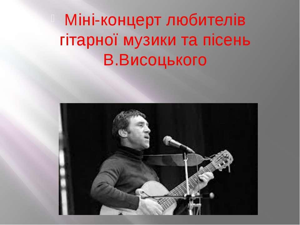 Міні-концерт любителів гітарної музики та пісень В.Висоцького