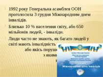 1992 року Генеральна асамблея ООН проголосила 3 грудня Міжнародним днем інвал...
