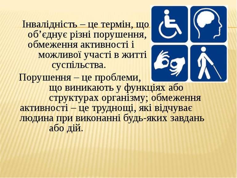 Інвалідність – це термін, що об'єднує різні порушення, обмеження активності і...