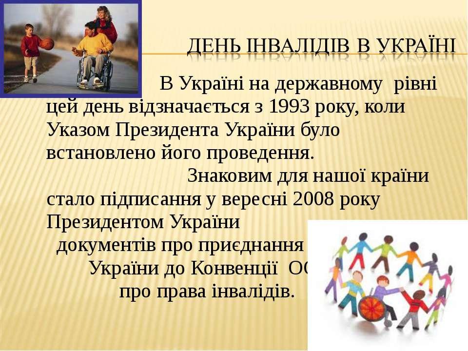 В Україні на державному рівні цей день відзначається з 1993 року, коли Указом...
