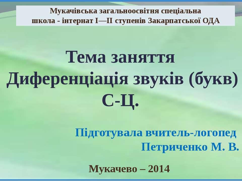 Мукачівська загальноосвітня спеціальна школа - інтернат І—II ступенів Закарпа...