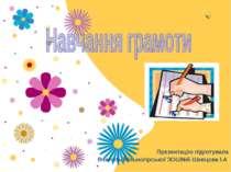 Презентацію підготувала Вчитель Вільногірської ЗОШ№5 Шевцова І.А.