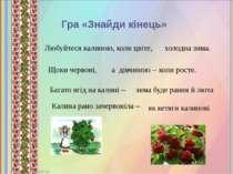 Любуйтеся калиною, коли цвіте, Щоки червоні, Багато ягід на калині – Калина р...