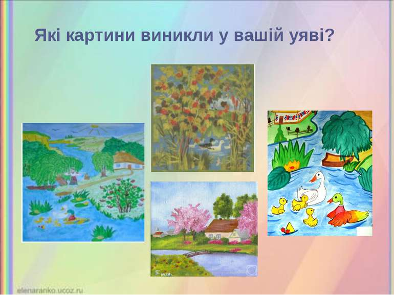Які картини виникли у вашій уяві?