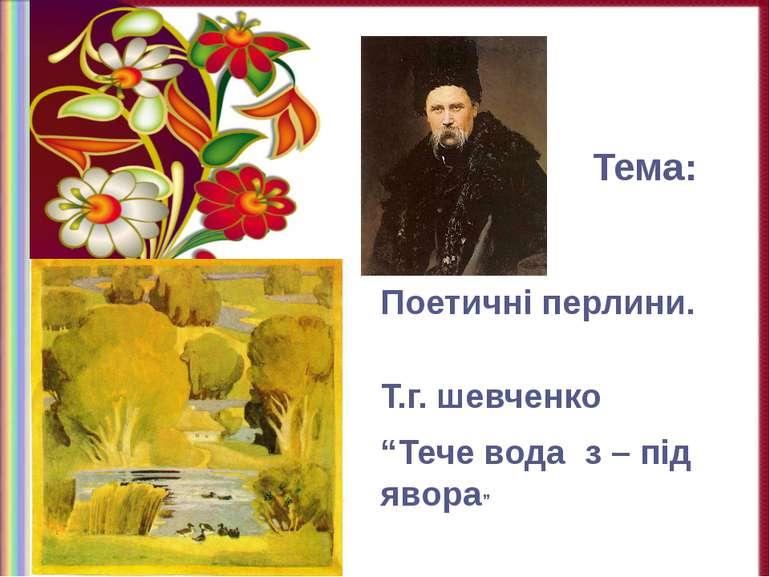 """Тема: Поетичні перлини. Т.г. шевченко """"Тече вода з – під явора"""""""