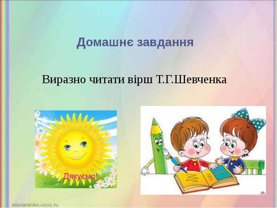 Виразно читати вірш Т.Г.Шевченка Домашнє завдання