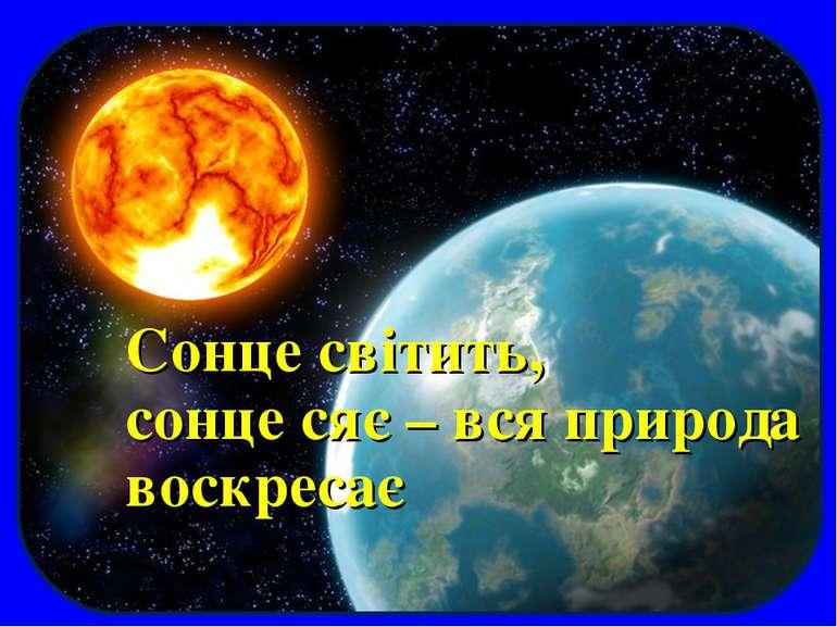 Сонце світить, сонце сяє – вся природа воскресає