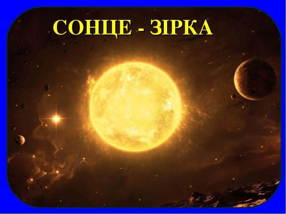 СОНЦЕ - ЗІРКА