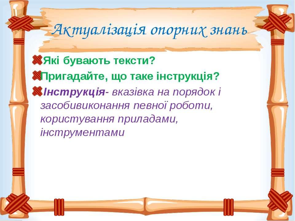 Актуалізація опорних знань Які бувають тексти? Пригадайте, що таке інструкція...