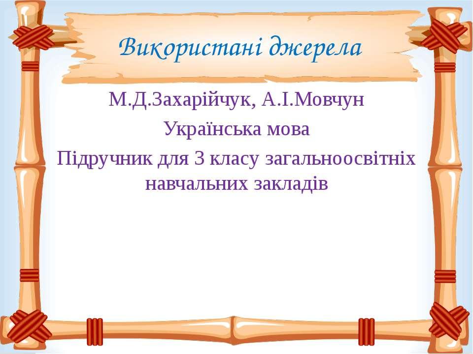 Використані джерела М.Д.Захарійчук, А.І.Мовчун Українська мова Підручник для ...