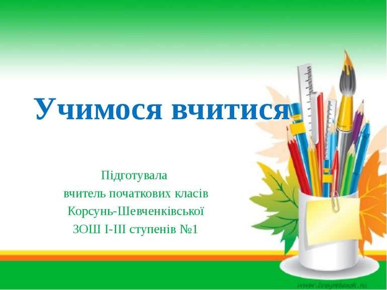 Учимося вчитися Підготувала вчитель початкових класів Корсунь-Шевченківської ...