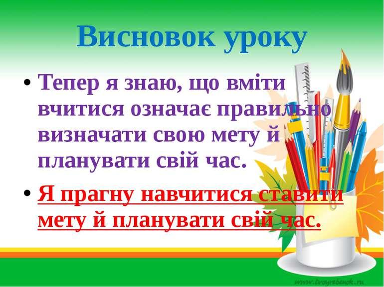 Висновок уроку Тепер я знаю, що вміти вчитися означає правильно визначати сво...