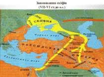 Завоювання скіфів (VII-VI ст.до н.е.)