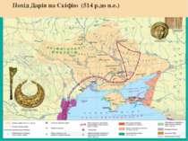 Похід Дарія на Скіфію (514 р.до н.е.)