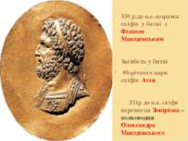339 р.до н.е.-поразка скіфів у битві з Філіпом Македонським Загибель у битві ...