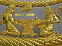Золото скіфів