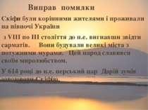 Виправ помилки Скіфи були корінними жителями і проживали на півночі України з...