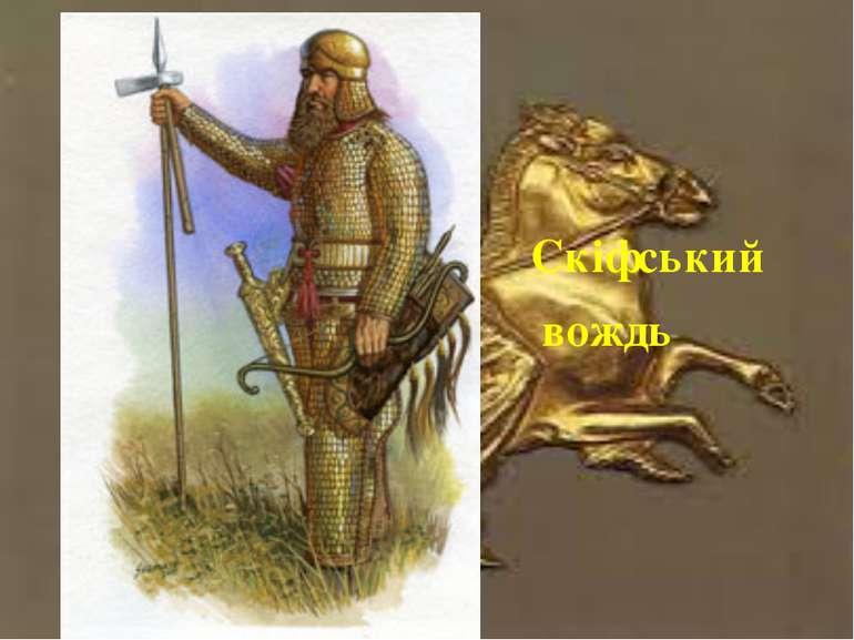 Скіфський вождь