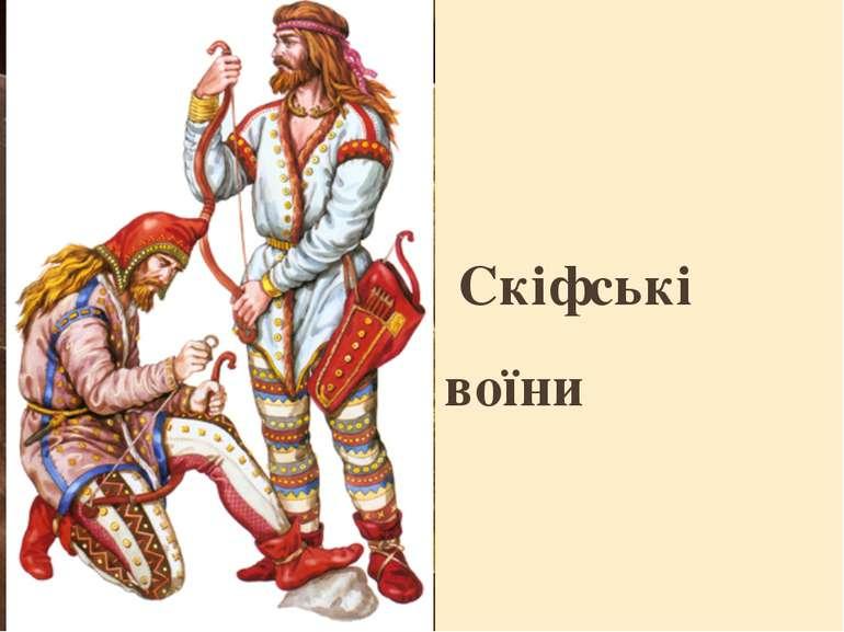 Скіфські воїни