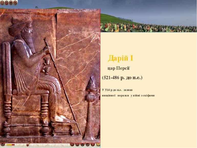 Дарій І цар Персії (521-486 р. до н.е.) У 514 р до н.е. зазнав нищівної пораз...