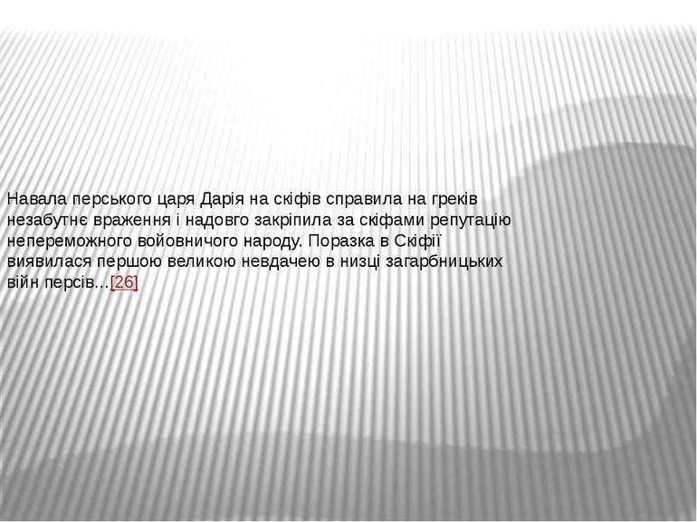 Навала перського царя Дарія на скіфів справила на греків незабутнє враження і...