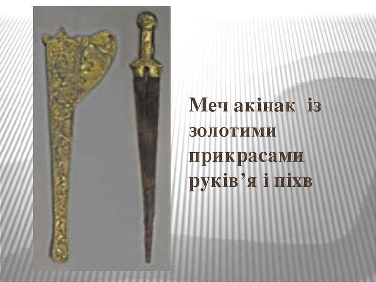 Меч акінак із золотими прикрасами руків'я і піхв