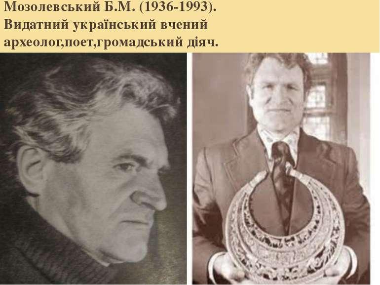 Мозолевський Б.М. (1936-1993). Видатний український вчений археолог,поет,гром...