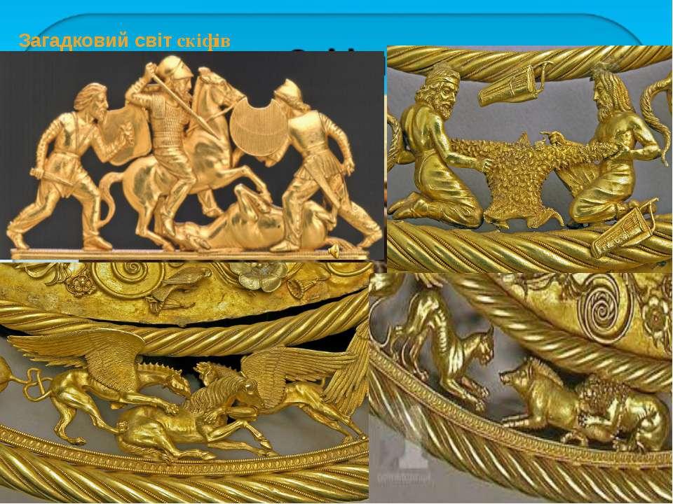 Загадковий світ скіфів (VII-IV ст. до н.е.)