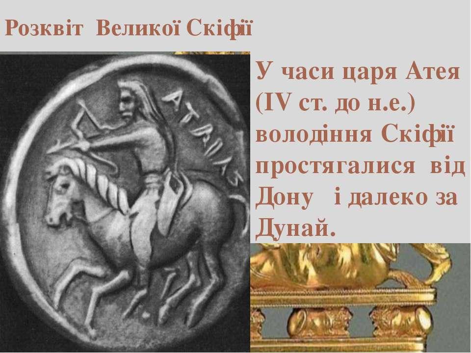У часи царя Атея (ІV ст. до н.е.) володіння Скіфії простягалися від Дону і да...