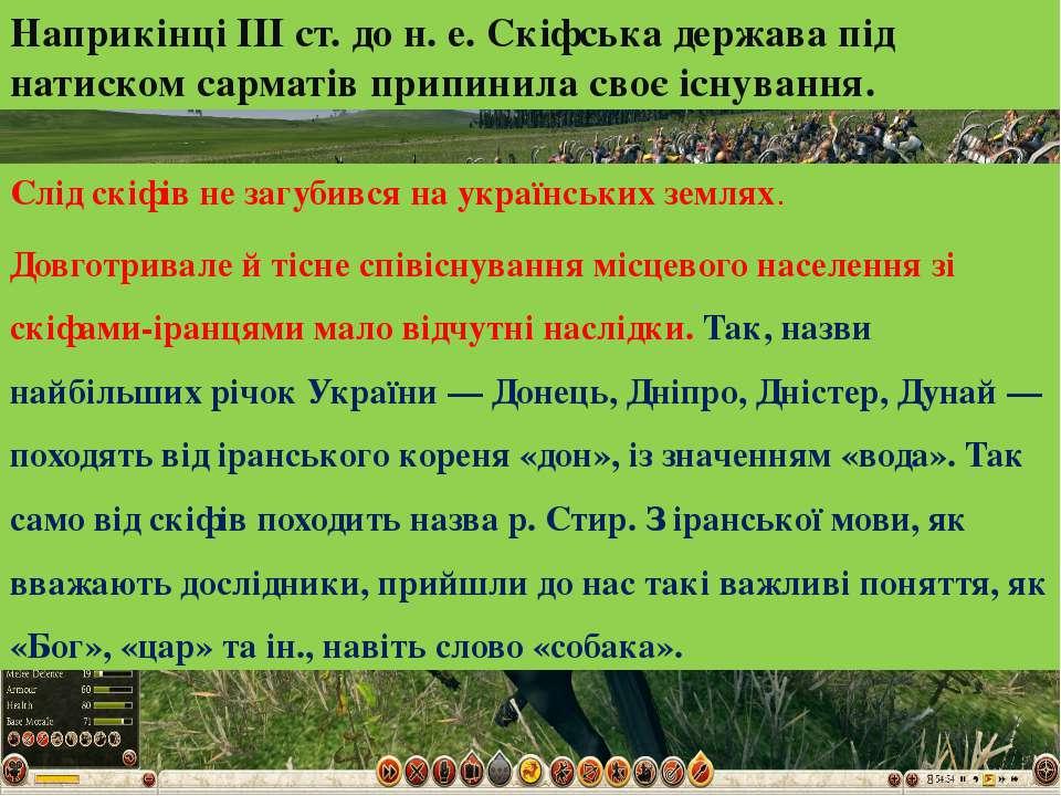 Слід скіфів не загубився на українських землях. Довготривале й тісне співісну...