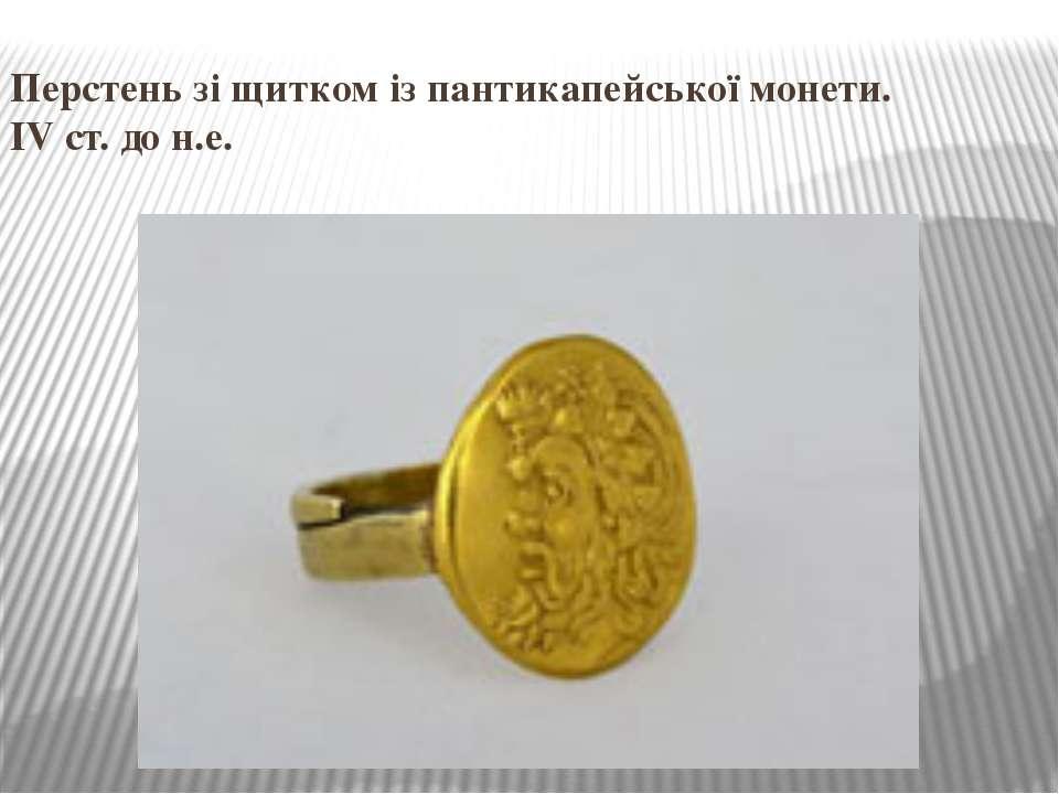 Перстень зі щитком із пантикапейської монети. IV ст. до н.е.