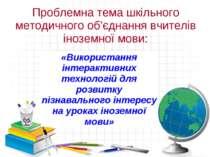 Проблемна тема шкільного методичного об'єднання вчителів іноземної мови: «Вик...