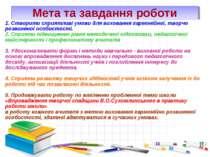 Мета та завдання роботи 1. Створити сприятливі умови для виховання гармонійно...
