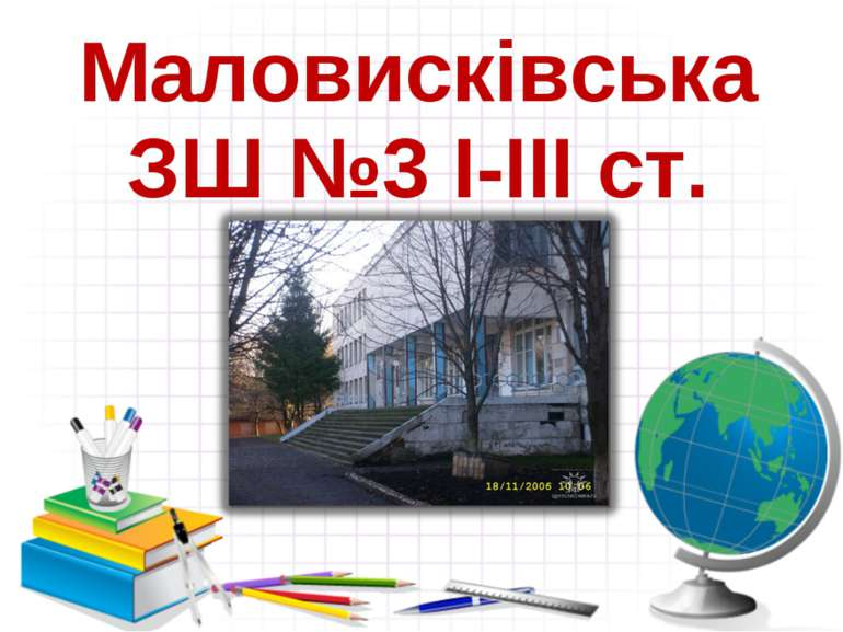Маловисківська ЗШ №3 I-III ст.