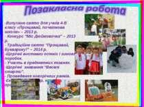 Випускне свято для учнів 4-В класу «Прощавай, початкова школа» – 2013 р. Конк...