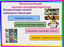 Використовую сучасні педагогічні технології Шляхи реалізації науково-методичн...