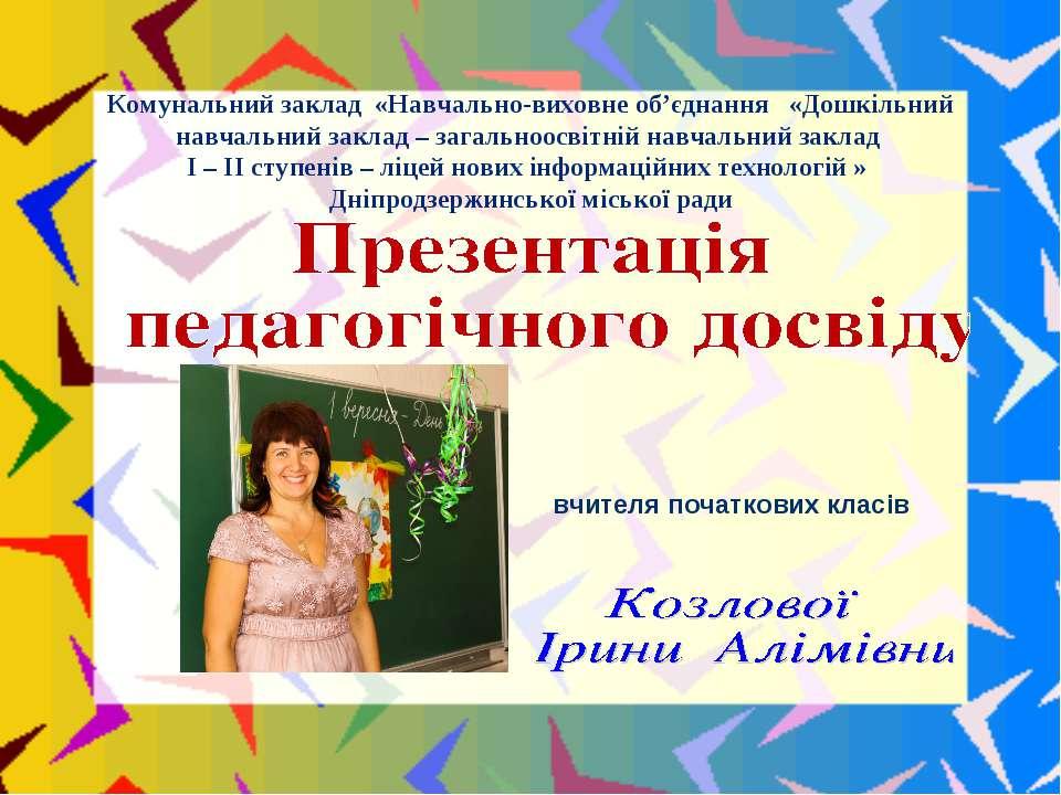 Комунальний заклад «Навчально-виховне об'єднання «Дошкільний навчальний закла...