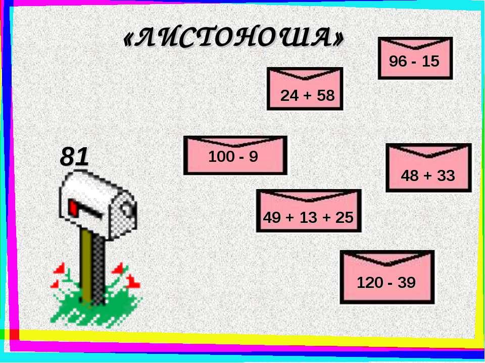 «ЛИСТОНОША» 81 100 - 9 24 + 58 96 - 15 48 + 33 49 + 13 + 25 120 - 39