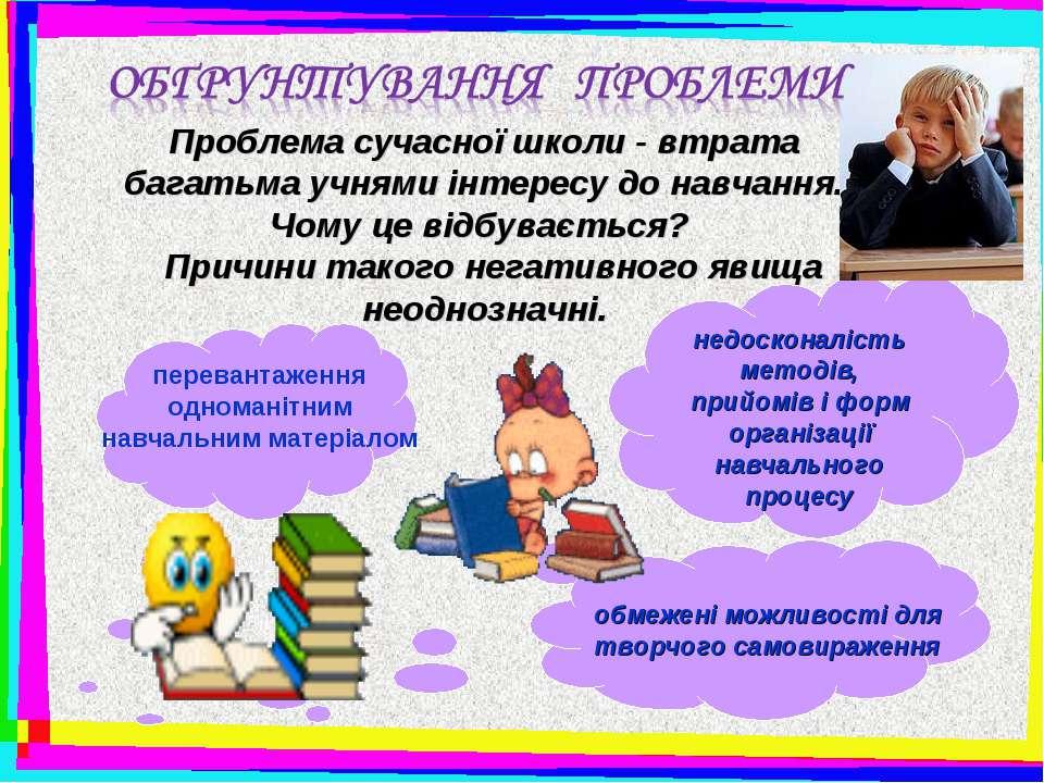 перевантаження одноманітним навчальним матеріалом Проблема сучасної школи - в...