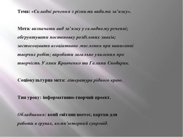 Тема: «Складні речення з різними видами зв'язку». Мета: визначати вид зв'язку...