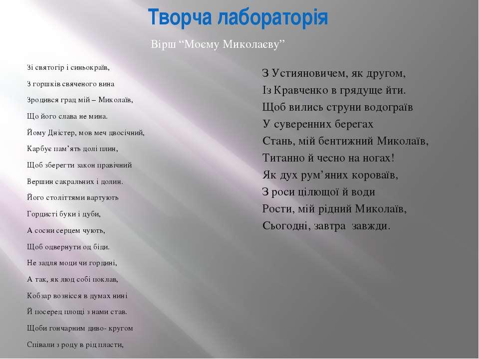 Зі святогір і синьокраїв, З горшків свяченого вина Зродився град мій – Микола...