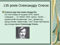 135 років Олександру Олесю Олекса ндр Іва нович Канди ба (23листопада (5 гру...