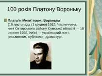 100 років Платону Вороньку Плато н Мики тович Воронько (18листопада (1 грудн...