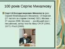 100 років Сергію Михалкову Сергі й Володи мирович Михалко в (рос. Сергей Влад...