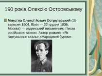 190 років Олексію Островському Мико ла Олексі йович Остро вський (29 вересня ...