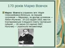 170 років Марко Вовчок Марко Вовчо к (справжнє ім'я: Марія Олександрівна Вілі...