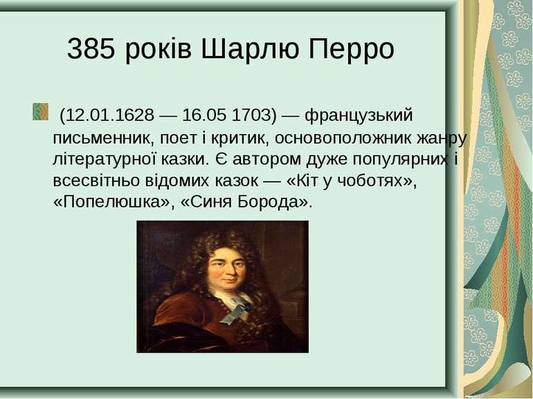 385 років Шарлю Перро (12.01.1628 — 16.05 1703)— французький письменник, пое...