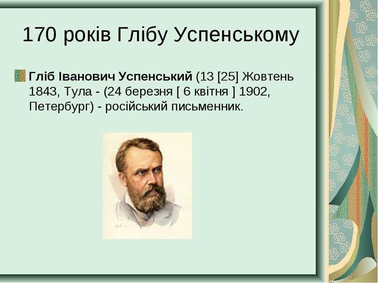 170 років Глібу Успенському Гліб Іванович Успенський (13 [25] Жовтень 1843, Т...