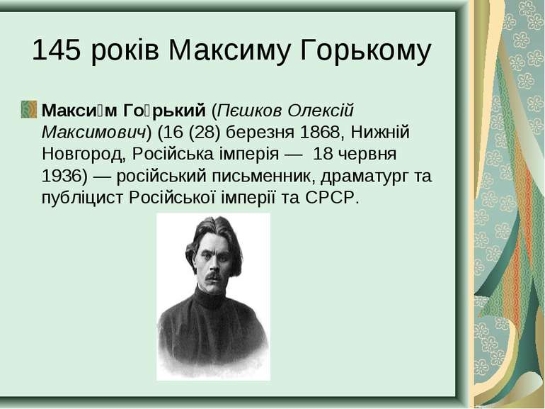 145 років Максиму Горькому Макси м Го рький (Пєшков Олексій Максимович) (16(...